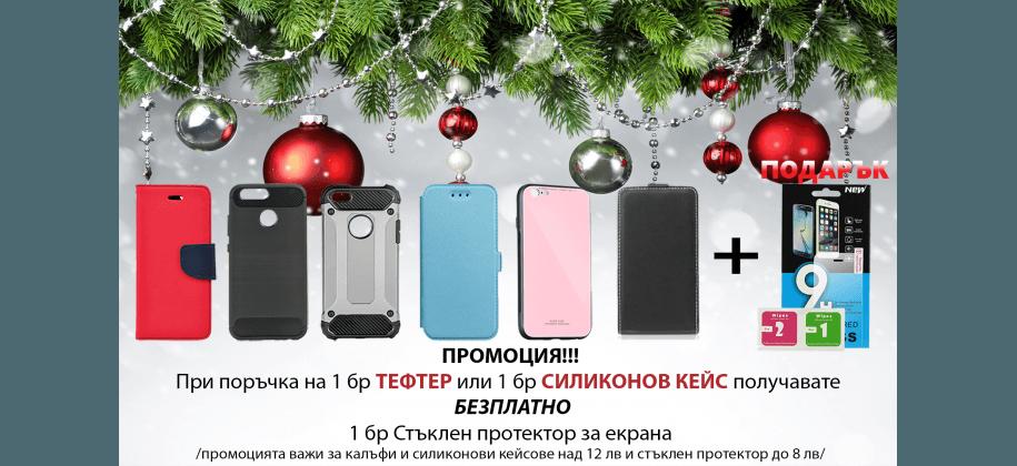 promo_chrismas_free